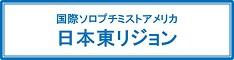日本東リジョン
